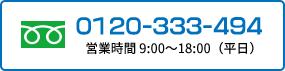 フリーダイヤル 0120-333-494