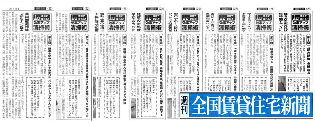 週刊全国賃貸住宅新聞