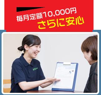 毎月定額10,000円 さらに安心