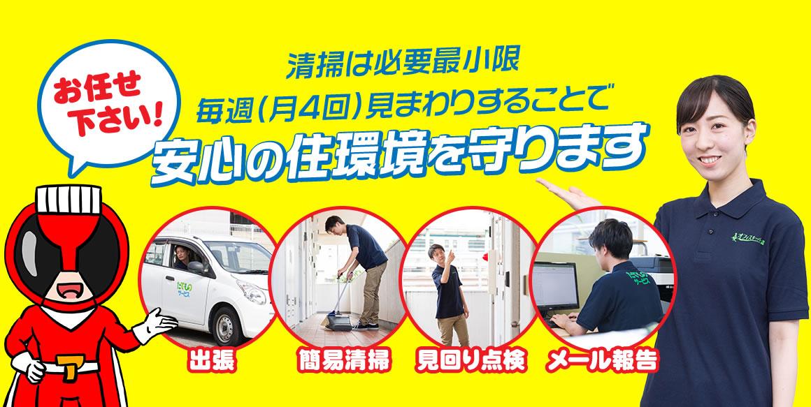 清掃は必要最小限 毎週(月4回)見まわることで安心の住環境を守ります